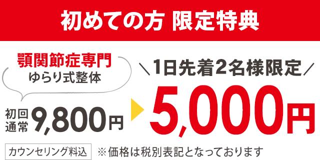 【初めての方 限定特典】顎関節症専門 ゆらり式整体9800円が5,000円